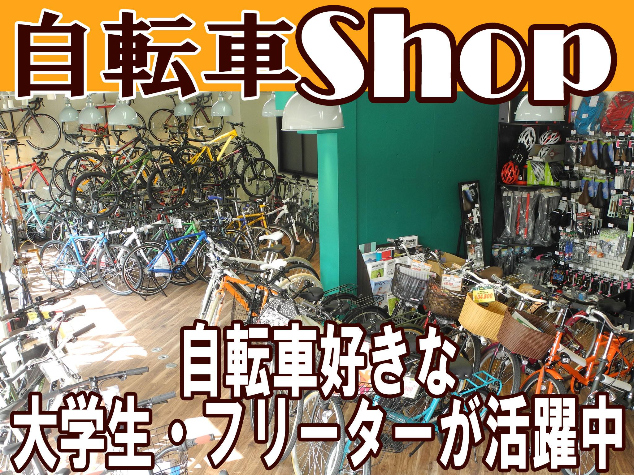 自転車のきゅうべえ 田中里ノ前店 のアルバイト情報