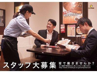 カレーハウスCoCo壱番屋 京王調布駅北口店 のアルバイト情報