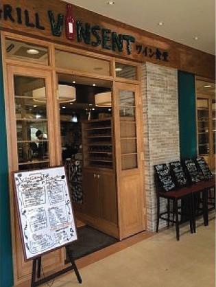 ワイン食堂 VINSENT(ヴィンセント) 用賀店 のアルバイト情報