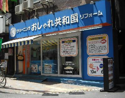 おしゃれ共和国 蒲田西口店 のアルバイト情報