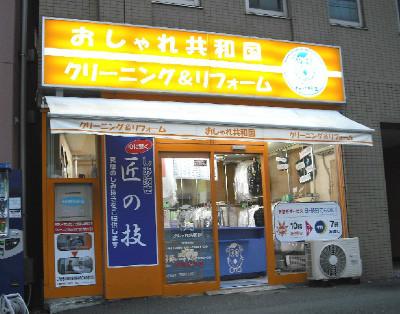 おしゃれ共和国 京急蒲田店 のアルバイト情報
