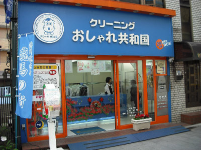 おしゃれ共和国 立会川駅前店 のアルバイト情報