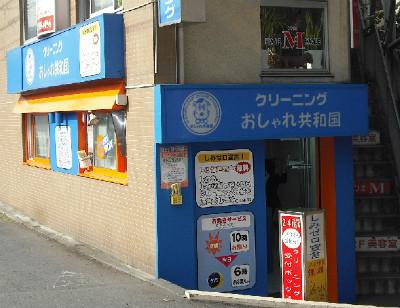 おしゃれ共和国 下神明駅前店 のアルバイト情報