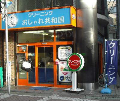 おしゃれ共和国 祐天寺駅前店 のアルバイト情報