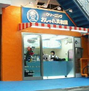 おしゃれ共和国 五反田店 のアルバイト情報