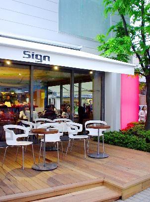 Sign(サイン) 代官山 のアルバイト情報