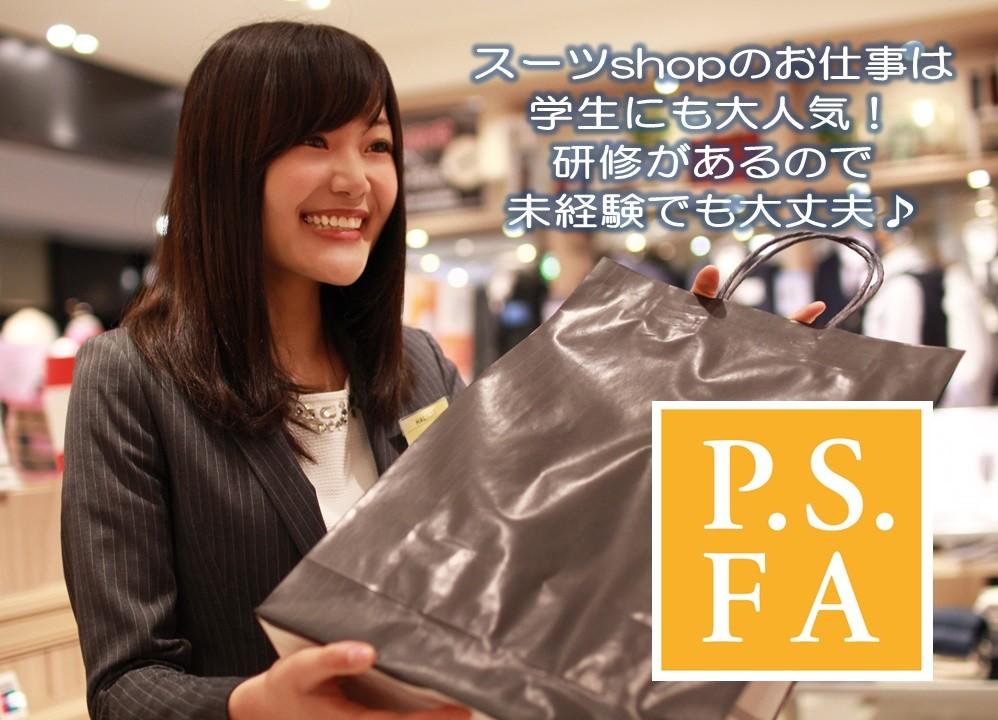 P.S.FA(パーフェクトスーツファクトリー) イオンゆみ〜る鎌取ショッピングセンター店 のアルバイト情報