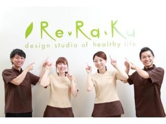Re.Ra.Ku(リラク) 小田急マルシェ相武台店 のアルバイト情報