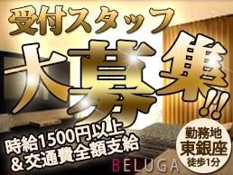 株式会社BELUGA のアルバイト情報