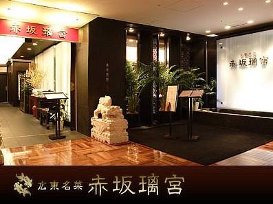 赤坂璃宮 赤坂本店のアルバイト情報