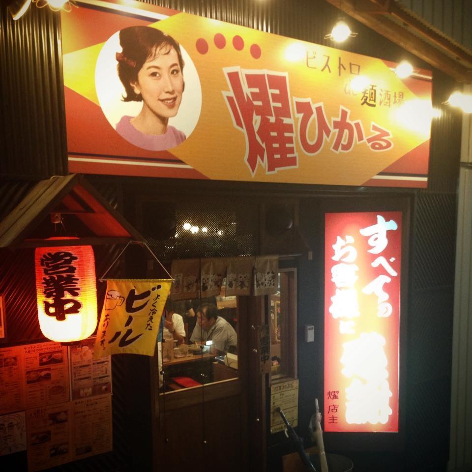 ビストロde麺酒場 燿(ひかる) のアルバイト情報