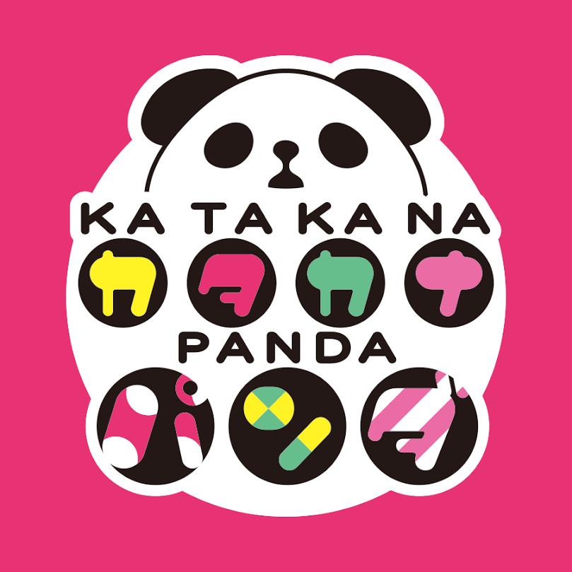 カタカナパンダ成田店 のアルバイト情報