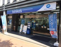 キンコーズ・東銀座店 のアルバイト情報