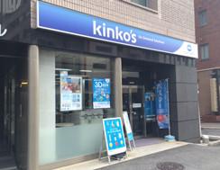 キンコーズ・西新宿店 DTPオペレーターのアルバイト情報