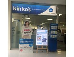 キンコーズ・新宿南口店 DTPオペレーターのアルバイト情報