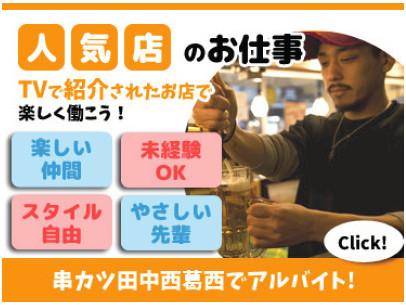 串カツ田中 西葛西店のアルバイト情報