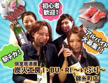 個室居酒屋 炭火工房 I・BU・RI~いぶり~ 錦糸町店 のアルバイト情報
