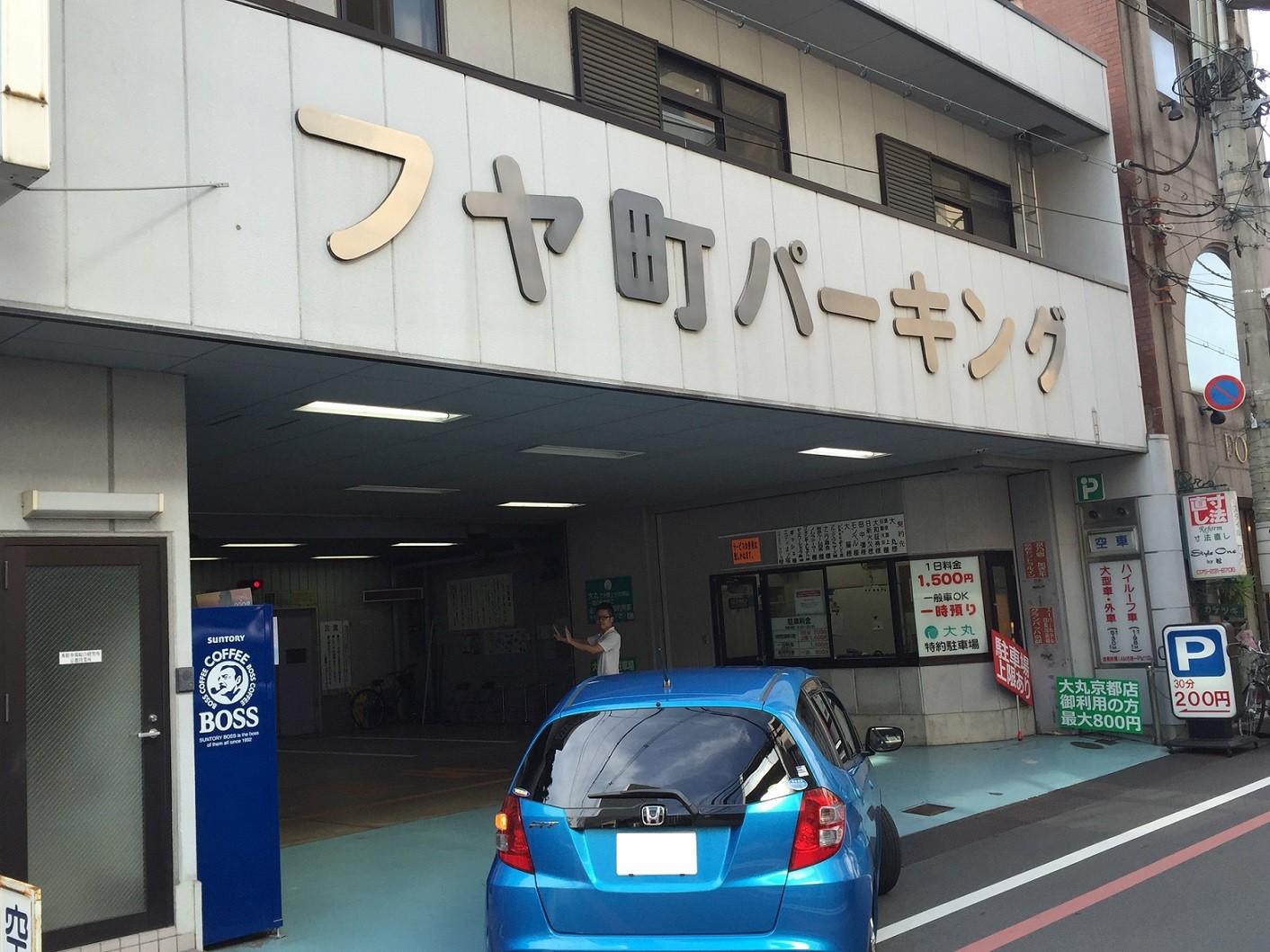 日本タウンマネジメント株式会社 京都営業所 のアルバイト情報