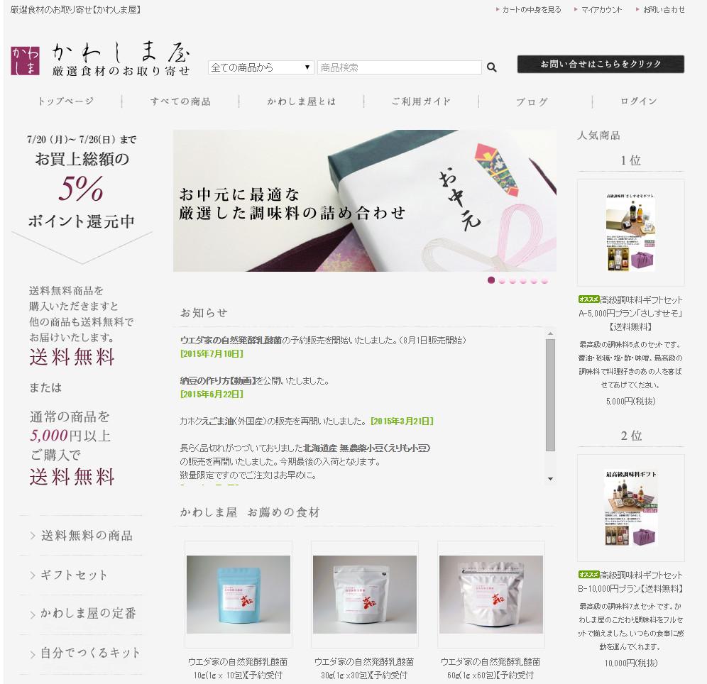 かわしま屋 【WEBデザイナー(アシスタント)募集】のアルバイト情報