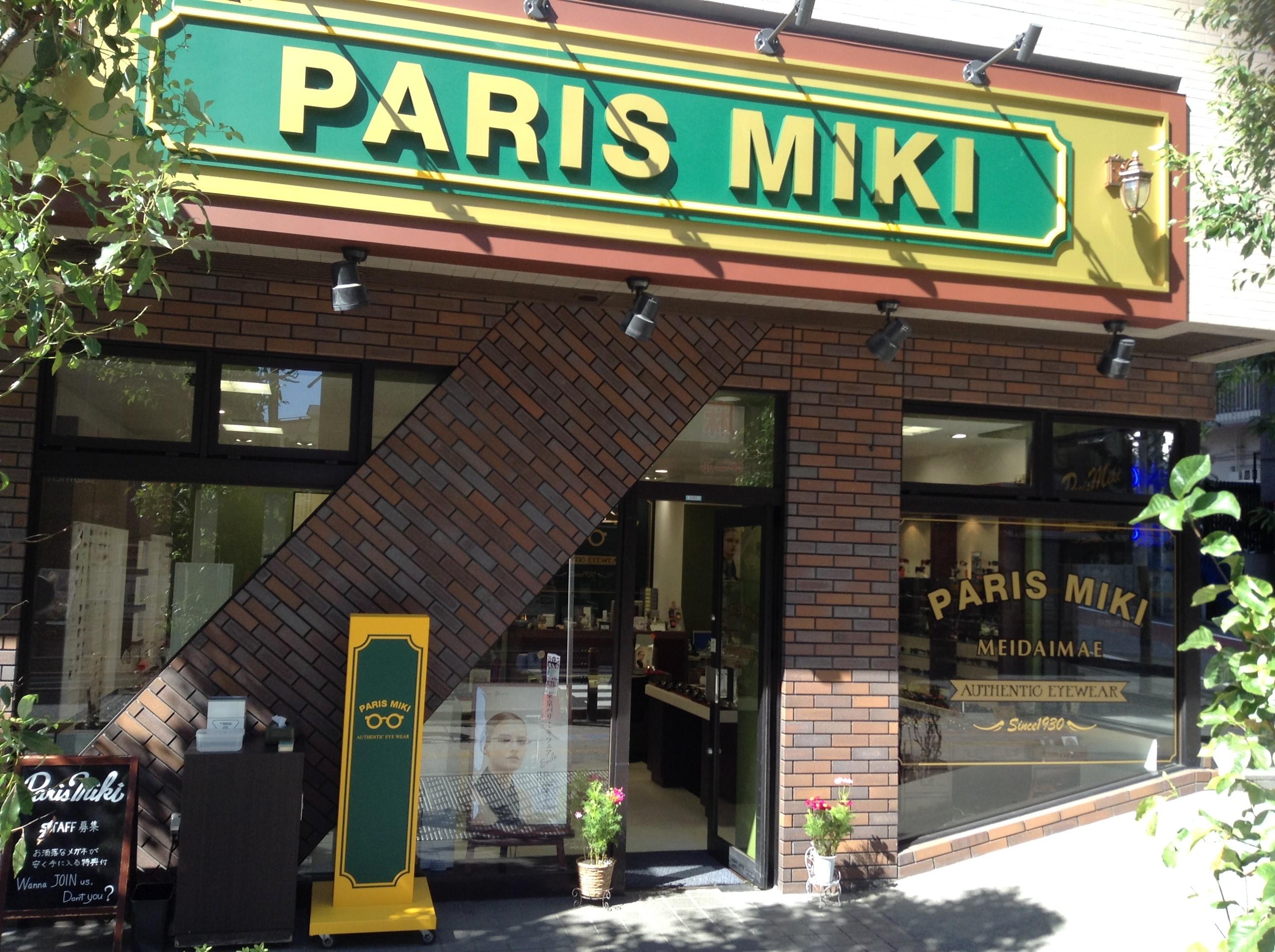 パリミキ 明大前店 のアルバイト情報