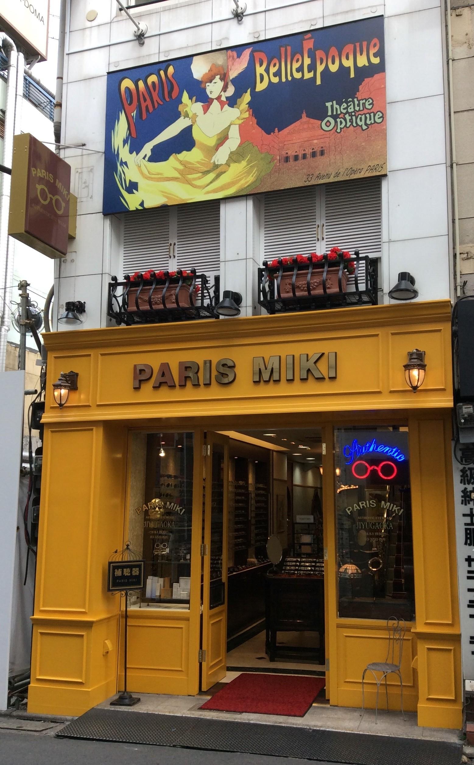 パリミキ 自由が丘店 のアルバイト情報