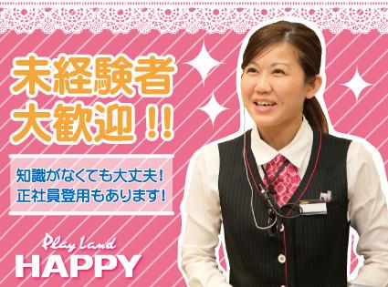 プレイランドハッピー 小樽駅前店のアルバイト情報