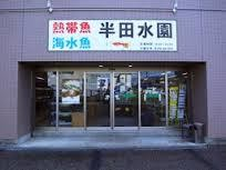 半田水園 岐阜店 のアルバイト情報