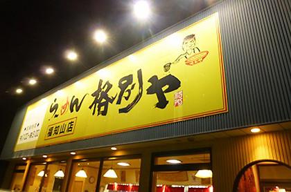 格別ヤ 福知山店 のアルバイト情報