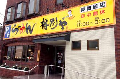 格別ヤ 東舞鶴店 のアルバイト情報