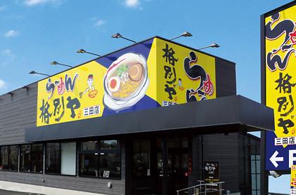 格別ヤ 三田店 のアルバイト情報