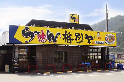 格別ヤ 和田山店 のアルバイト情報