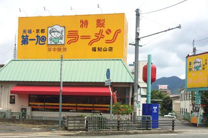 第一旭 福知山店 のアルバイト情報