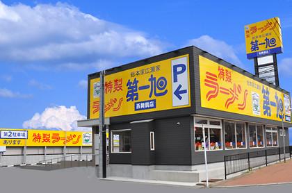 第一旭 西舞鶴店 のアルバイト情報