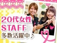 ホットハート稲沢店 のアルバイト情報