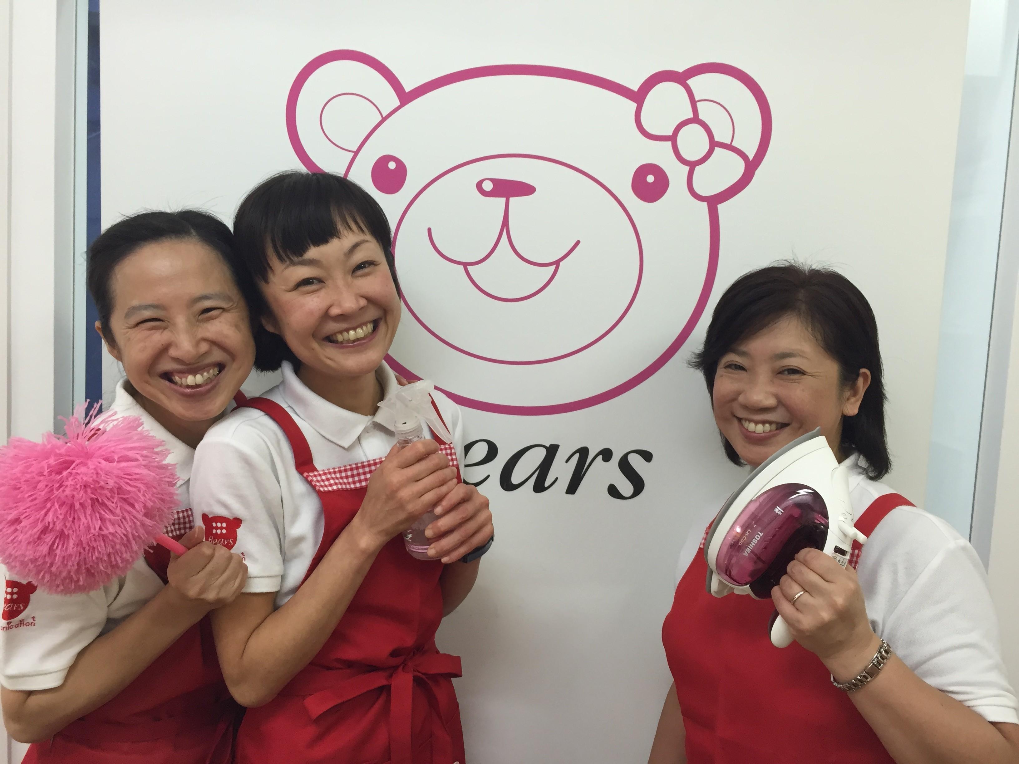 ベアーズ 神戸市須磨区エリア 家事代行のアルバイト情報