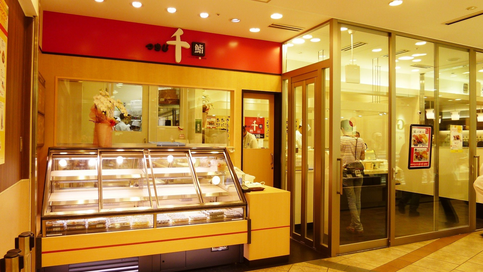つきじ千鮨 大船店 のアルバイト情報