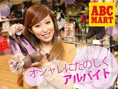 ABC-MART(エービーシー・マート) 長居公園店 のアルバイト情報