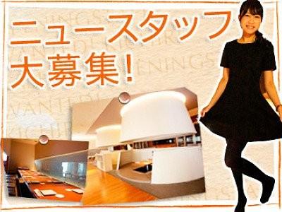 KICHIRI(キチリ) smile Label 古川橋北口店 のアルバイト情報