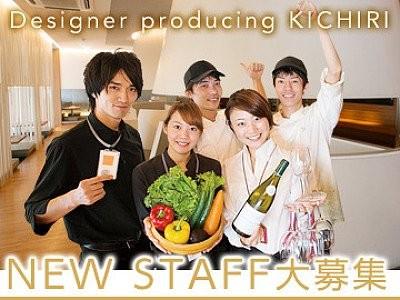 KICHIRI(キチリ) 柏店 のアルバイト情報
