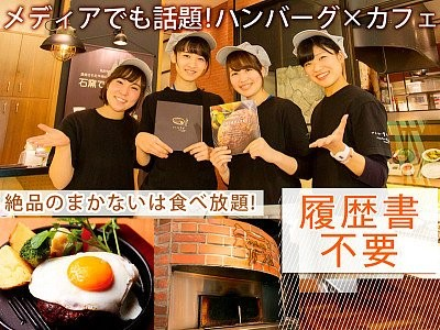 いしがまやハンバーグ テラスモール湘南店 のアルバイト情報