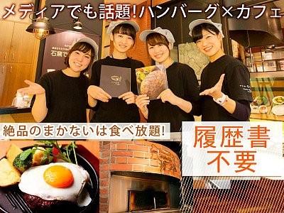 いしがまやハンバーグ 横浜ポルタ店 のアルバイト情報