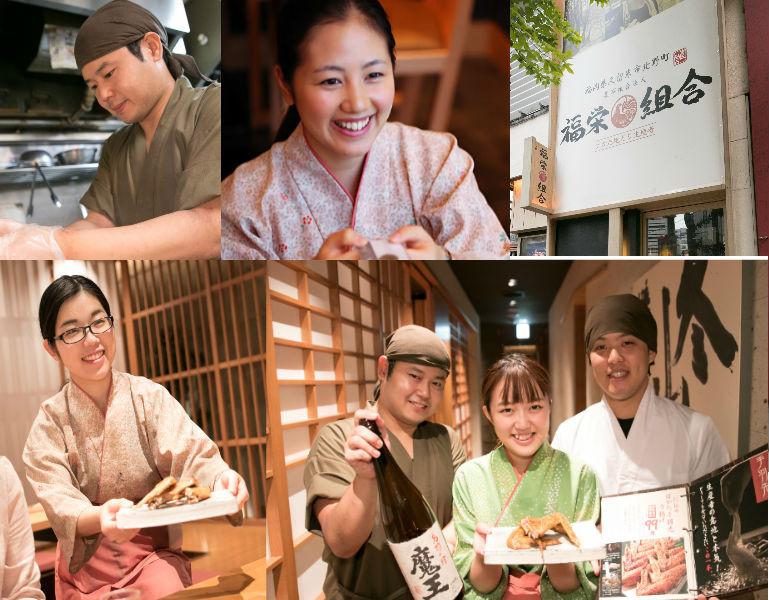 はかた地鶏専門店 福栄組合 川崎 のアルバイト情報