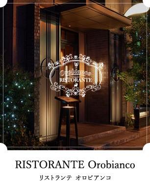RISTORANTE Orobianco(リストランテオロビアンコ) のアルバイト情報