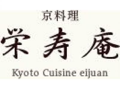 レストラン 栄寿庵 のアルバイト情報