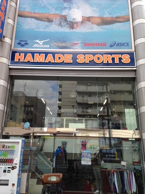 ハマデスポーツ株式会社 SWIM SHOP のアルバイト情報
