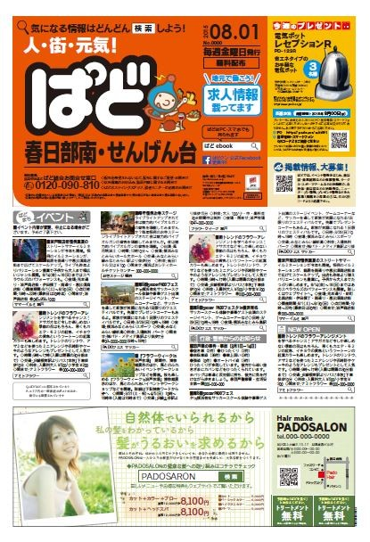 ポスティングスタッフ 昭島市エリア 株式会社ぱど バイク配布のアルバイト情報
