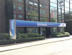 キンコーズ・三宮店 のアルバイト情報