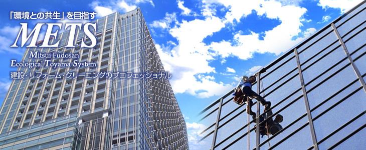 ㈱メッツ 東京支店 のアルバイト情報