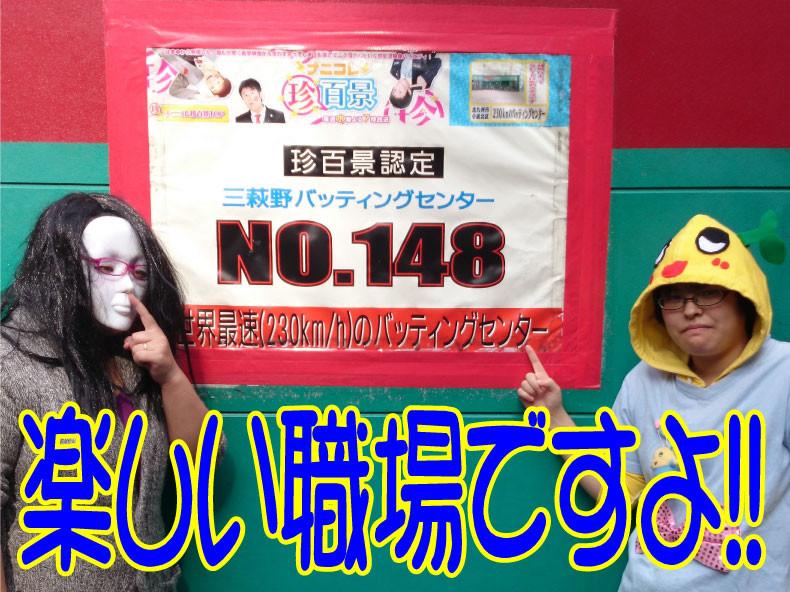 三萩野バッティングセンター のアルバイト情報