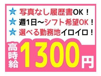 携帯販売スタッフ 広島市安芸区エリア 株式会社BeWithのアルバイト情報